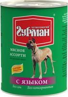 Четвероногий гурман «Мясное ассорти» для собак с языком 340 гр.