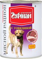Четвероногий гурман «Мясной рацион» с говядиной для собак 850 гр.