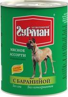Четвероногий гурман «Мясное ассорти» для собак с бараниной 340 гр.