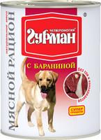 Четвероногий гурман «Мясной рацион» с бараниной для собак 850 гр.