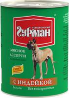 Четвероногий гурман «Мясное ассорти» для собак с индейкой 340 гр.
