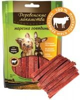 Деревенские Лакомства для собак мини-пород: нарезка говядины, 60гр